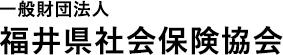 福井県社会保険協会